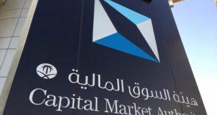 وظائف هيئة السوق المالية