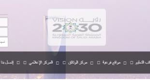 بوابة الرياض التعليمية