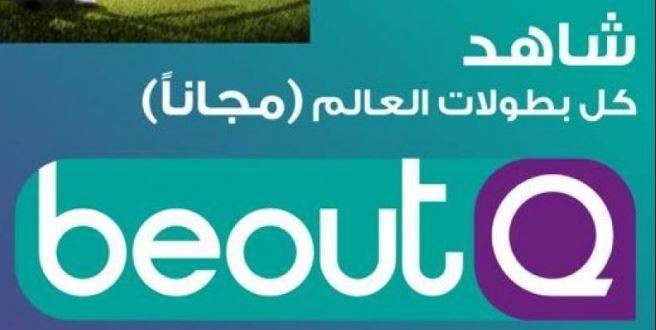 beoutQ